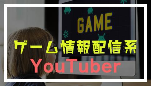 game_youtuber